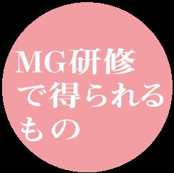 MG研修習得