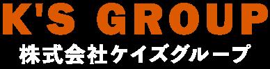 【公式】採用サイト|ケイズグループ